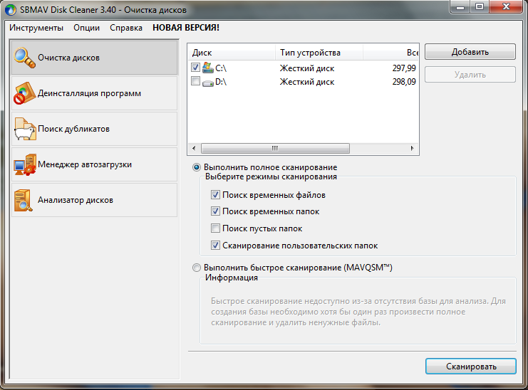 SBMAV Disk Cleaner.